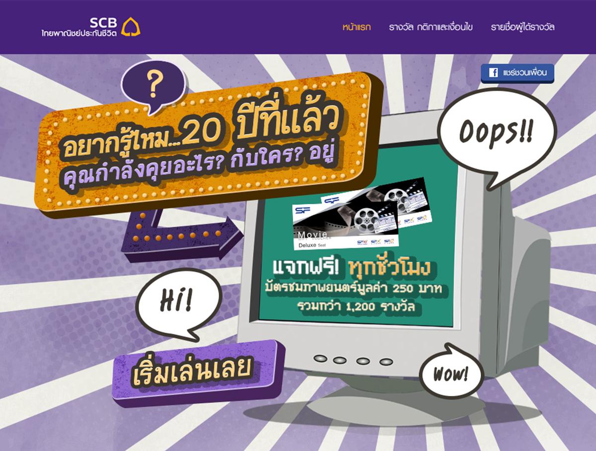 04-Campaign-SCB-Life-04