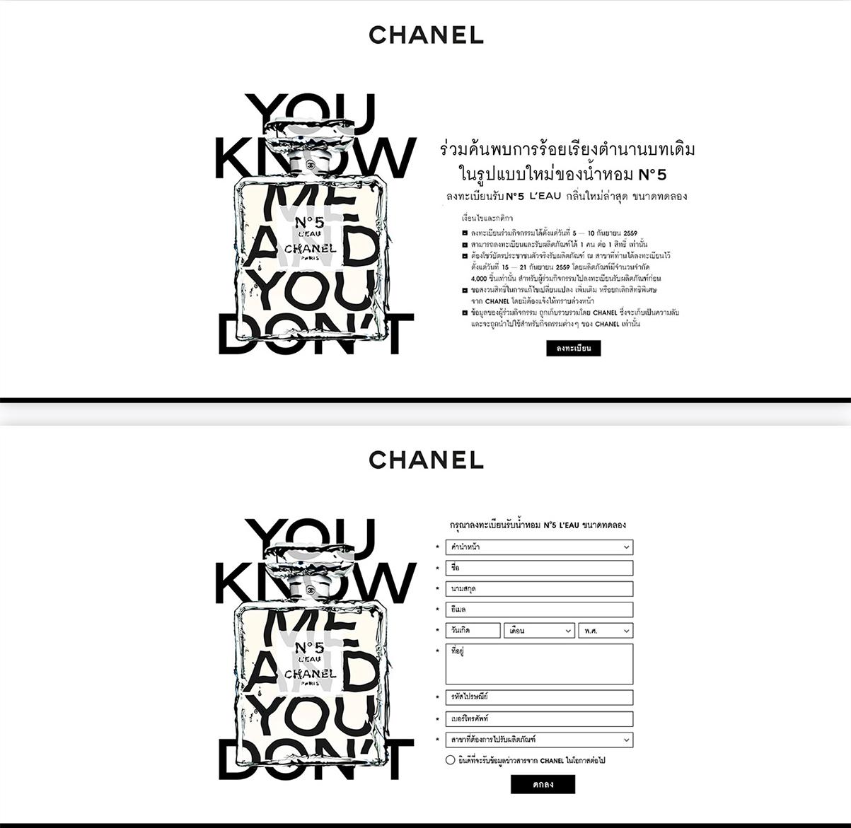 05-Campaign-Chanel-04