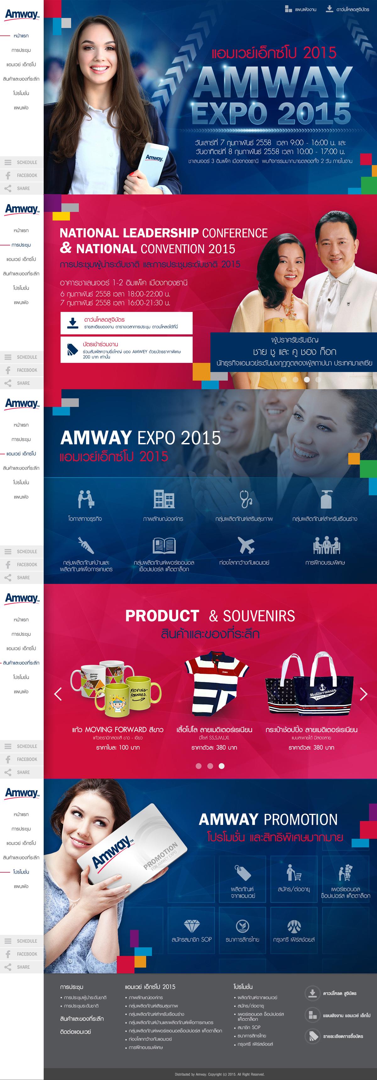 08-amway-04